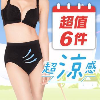 【JS嚴選】台灣製涼感紗中腰無縫三角褲(涼感中腰*6)