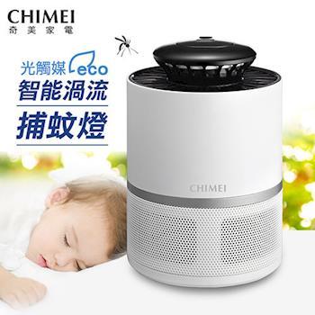 CHIMEI奇美  光觸媒智能渦流捕蚊燈 MT-08T0S0