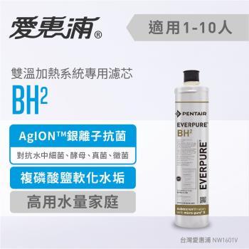愛惠浦 熱飲/咖啡推薦系列濾芯 EVERPURE BH2