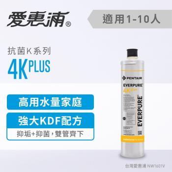 【愛惠浦公司貨】EVERPURE 4KPLUS淨水濾芯(4KPLUS CART)