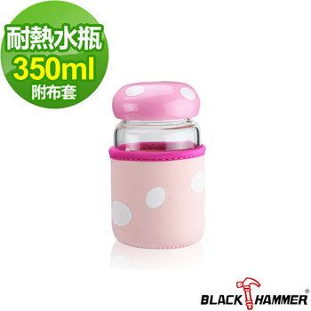 任-【義大利BLACK HAMMER】蘑菇造型耐熱玻璃水瓶350ML(含布套)-粉色