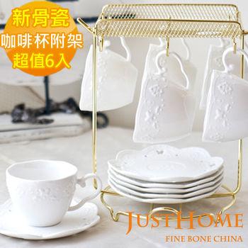 【Just Home】伊莎浮雕新骨瓷6入咖啡杯盤組附杯架(附禮盒)