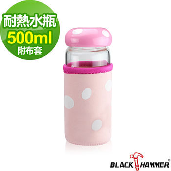 任-【義大利BLACK HAMMER】蘑菇造型耐熱玻璃水瓶500ML(含布套)-粉色