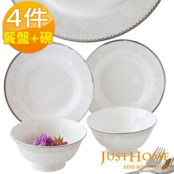 【Just Home】安格斯高級骨瓷4件碗盤餐具組