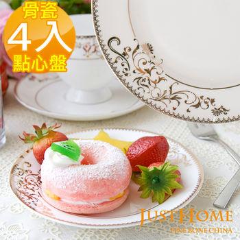 【Just Home】燦金高級骨瓷6吋點心盤(4入組)