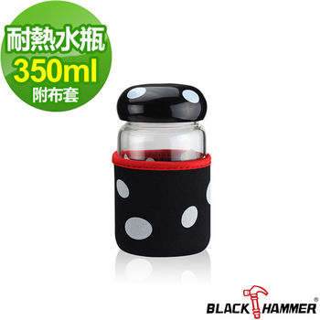 任-【義大利BLACK HAMMER】蘑菇造型耐熱玻璃水瓶350ML(含布套)-黑色
