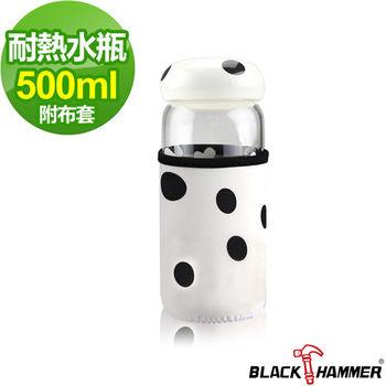 任-【義大利BLACK HAMMER】蘑菇造型耐熱玻璃水瓶500ML(含布套)-白色