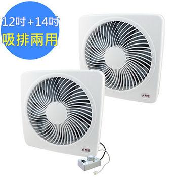 【勳風】12吋+14吋變頻DC旋風式節能吸排扇(HF-B7212+HF-B7214)-旋風防護網設計