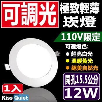 Kiss Quiet - 柔順調光-110V限定超薄LED崁燈(白光/黄光/自然光),開孔15.5cm全電壓含變壓器-1入