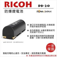ROWA 樂華 For RICOH 理光 DB-20 DB20 電池
