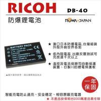 ROWA 樂華 For RICOH 理光 DB-40 DB40 電池