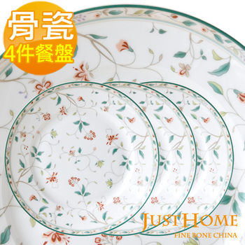 【Just Home】歐若拉高級骨瓷餐盤4件組