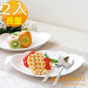 【Just Home】伊莎浮雕純白新骨瓷31cm長盤(2入組)