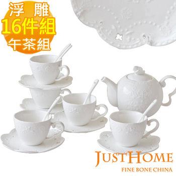 【Just Home】伊莎浮雕純白新骨瓷午茶16件組(咖啡杯+匙+壺)