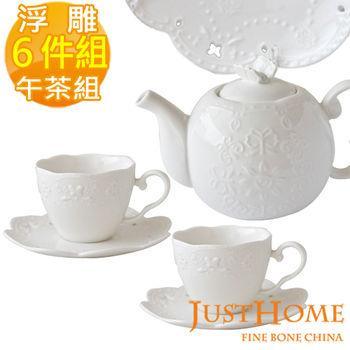 【Just Home】伊莎浮雕純白新骨瓷午茶6件組(咖啡杯+英式壺)