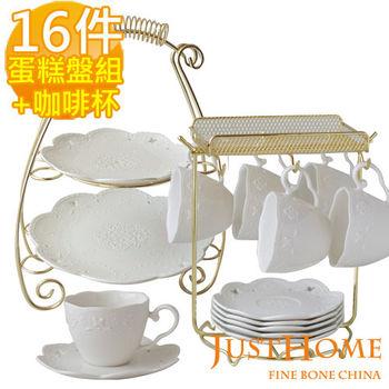 【Just Home】伊莎浮雕純白新骨瓷16件午茶組(咖啡杯+蛋糕盤)