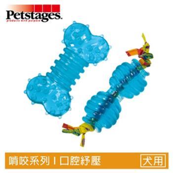 《美國 Petstages》234 歐卡迷你二合一優惠組 (2入裝) 寵物玩具 狗玩具