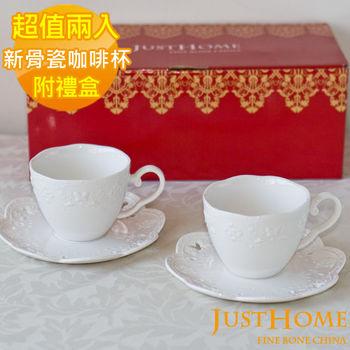 【Just Home】伊莎浮雕純白新骨瓷2入咖啡杯盤組(附禮盒)