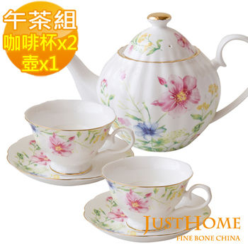 【Just Home】華麗莊園新骨瓷午茶組(咖啡杯x2+壺x1)