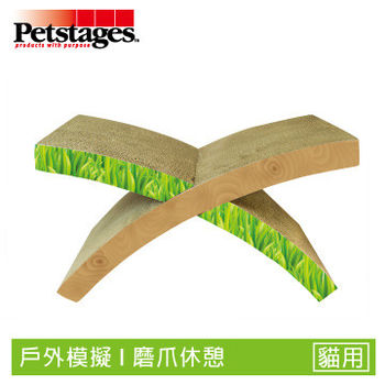 【9月促銷9折】《美國 Petstages》 710 戶外模擬-X型貓抓板磨爪子 特殊設計 寵物玩具
