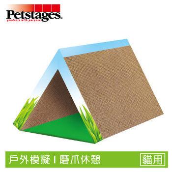 《美國 Petstages》 711 戶外模擬-三角貓隧道 磨爪子 貓抓板 特殊設計 寵物玩具