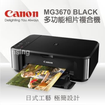 Canon MG3670 A4多功能相片複合機