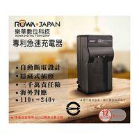 樂華 ROWA FOR NP-F750 /  760 /  770 專利快速充電器