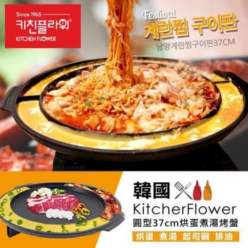 【韓國】Kitchen Flower 烤肉烘蛋不沾鍋多功能烤盤 NY-2499(37CM圓型)