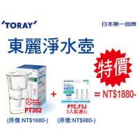 TORAY東麗淨水壺PT302+濾心PTC.F3J(3入)