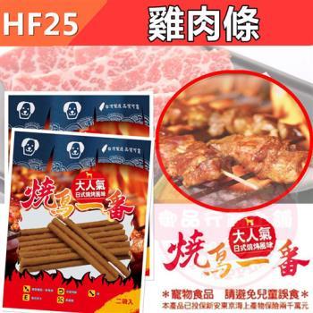【3入組】 大人氣 燒鳥一番 (HF25 - 雞肉條) 新鮮食材 挑嘴狗也愛 寵物零食 肉乾 肉條