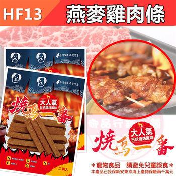 【3入組】 大人氣 燒鳥一番 (HF13 燕麥雞肉條) 新鮮食材 挑嘴狗也愛 寵物零食 肉乾 肉條
