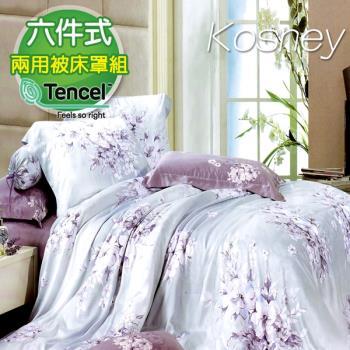 【KOSNEY】愛如潮水  加大100%天絲TENCE六件式兩用被床罩組送羽絲絨被
