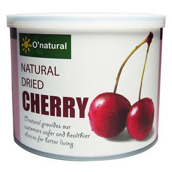 歐納丘天然去籽櫻桃乾210g