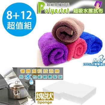 【超值組】德國高科技泡棉進口魔術擦(12入)+超細絨毛開纖擦拭布(8條)