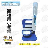 【PET-QUALITY】寵物用小餐桌(藍)QF320
