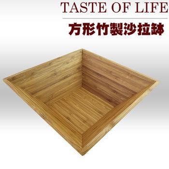 【藝術餐具】方型竹製沙拉缽