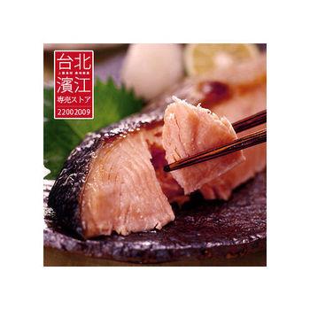 台北濱江 鮭魚輪切片3片(400g/片)