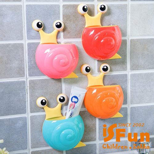 【iSFun】勤奮蝸牛*吸盤衛浴收納架/三色可選