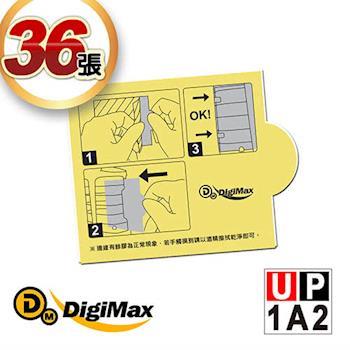 DigiMax電子捕蚊燈靜音型光誘導捕蚊蠅器黏蟲紙補充包超值6包裝UP-1A2