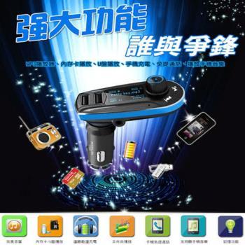 CFM66Y 多功能最強車充MP3(免持+MP3+FM發射器+2.1A充電)