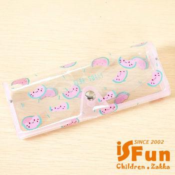 【iSFun】水果嘉年华*透明弹性眼镜盒/三款可选+随机款