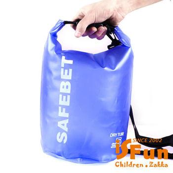 【iSFun】戶外戲水*防水隨身收納袋/藍5L