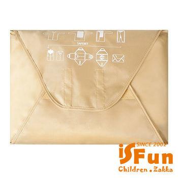 【iSFun】差旅專用*上衣折疊防皺袋/卡其