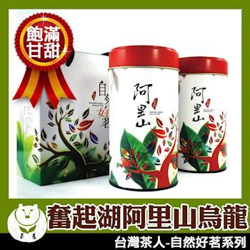 [台灣茶人]奮起阿里山烏龍茶葉禮盒(自然好茗系列)