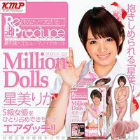 日本KMP Million Dolls 星美梨香 女優性愛抱枕 充氣娃娃