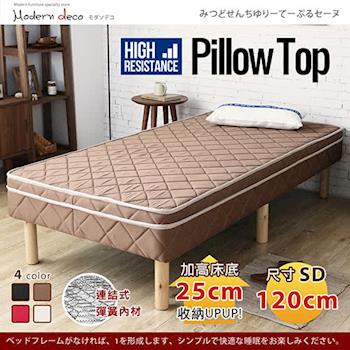 日本MODERN DECO 皮諾塔連結式彈簧懶人床4色/120cm