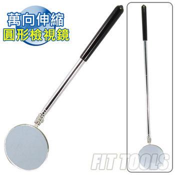 【良匠工具】可萬向伸縮長度Ø58mm圓形檢視鏡(長度240~370mm)