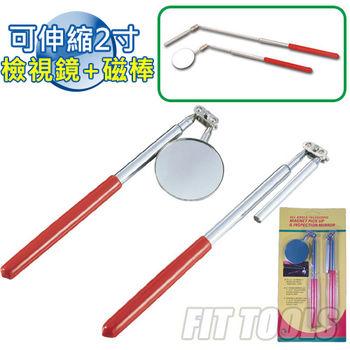【良匠工具】可伸縮長度2吋檢視鏡+磁吸棒