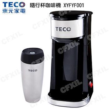 【東元TECO】隨行杯咖啡機 XYFYF001
