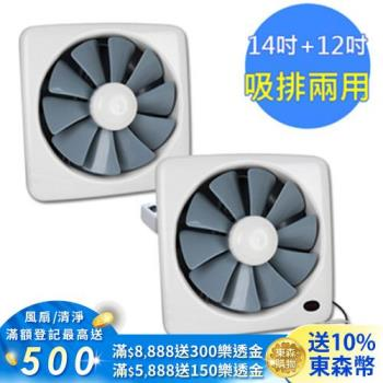 《12吋+14吋超值組》【勳風】變頻DC節能(排/吸)兩用換氣扇(HF-7112+HF-7114)